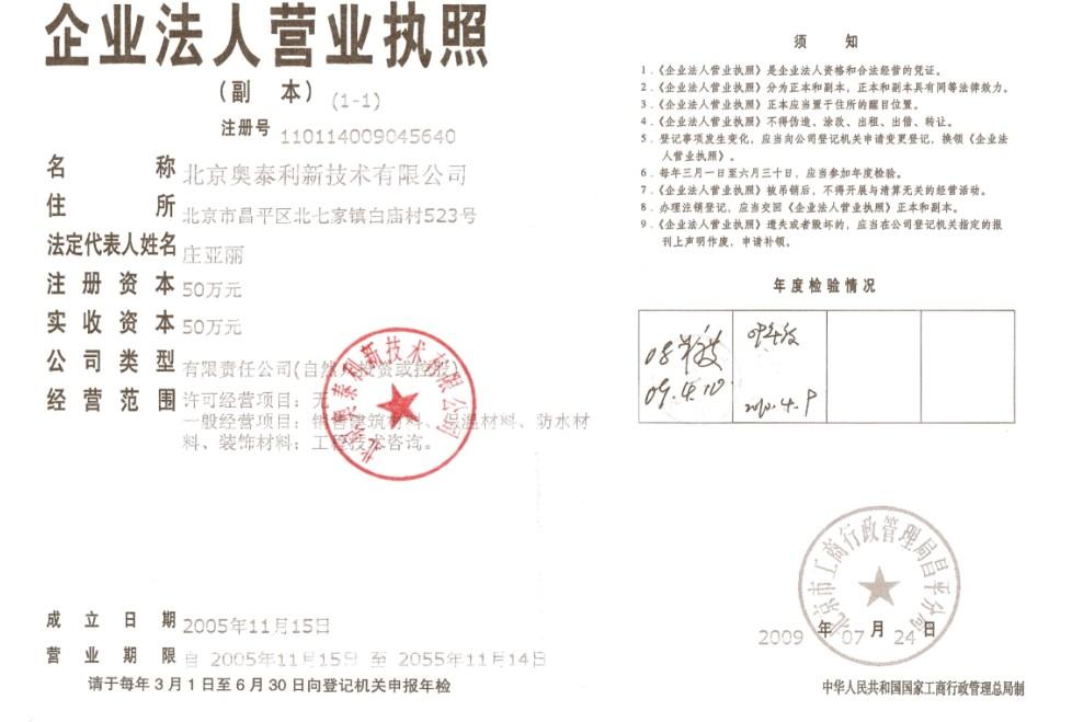 北京奥泰利灌浆料厂家