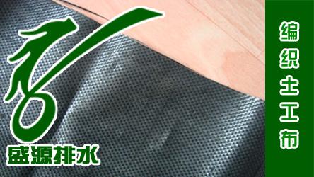 销售编织土工布裂膜丝织土工布