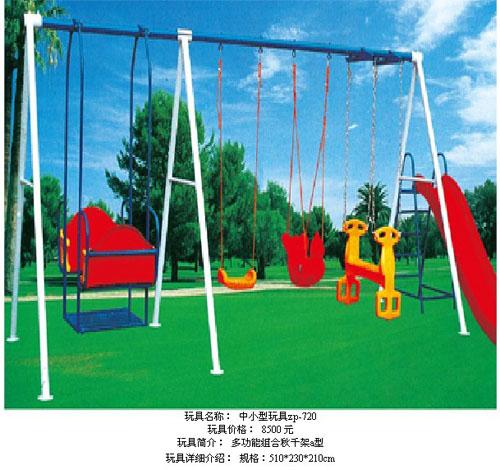 儿童游乐设备 幼儿园秋千 多功能组合秋千 荡椅儿童游乐设备厂图片
