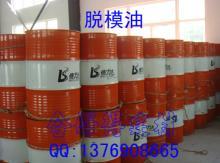 供应安徽合肥工程脱模油