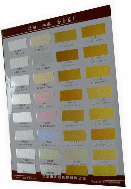 厂家直销虹彩珠光粉图片/厂家直销虹彩珠光粉样板图