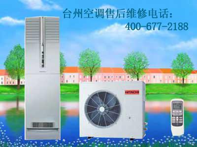 台州志高空调维修电话图片/台州志高空调维修电话样板图