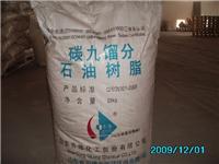 供应石油树脂