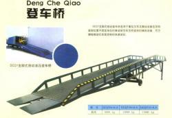 供应广州移動式登車橋