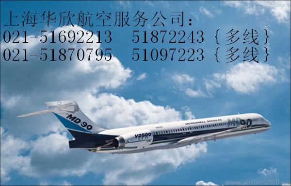 供应上海/上海到新加坡特价机票51870795留学生打折机票