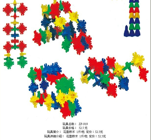 动物; 儿童积木 幼儿园积木玩具