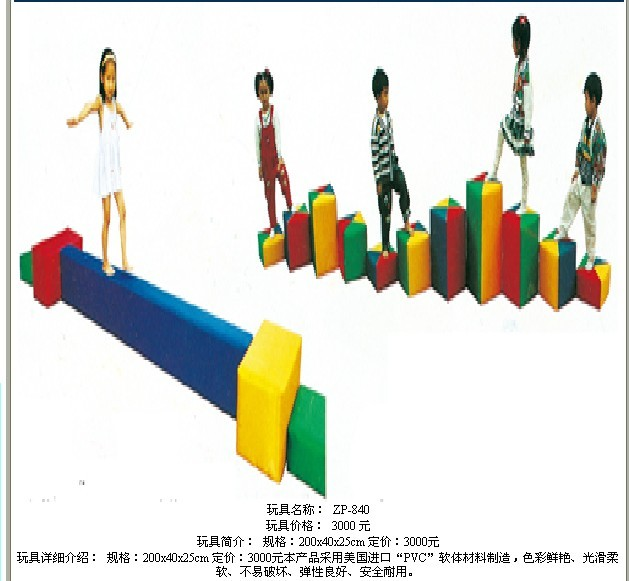 幼儿软体玩具山东儿童玩具山东游乐设备批发