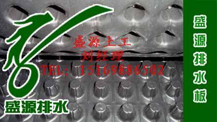 供应内蒙古自治区车库排水板
