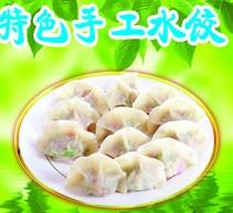供应水晶饺子机器花边饺子机器厂家直销/价格合理/服务周到批发