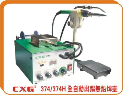 供应自动焊锡机CXG374H大功率自动焊锡机大功率无铅焊台生产商