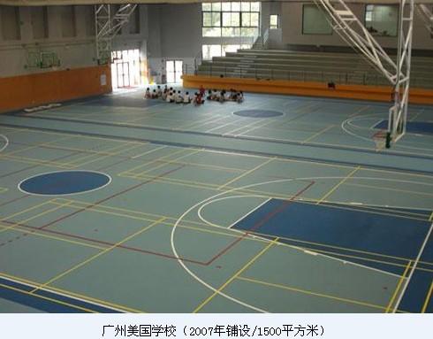 供应室内塑胶篮球场馆施工