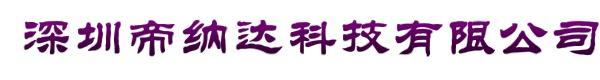 深圳市帝纳达科技有限公司