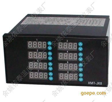 供应8八路温控仪xmt-jk8