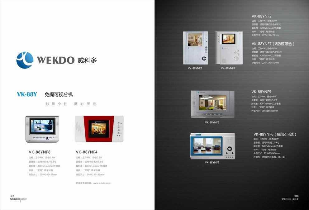 可视对讲机设备图片/可视对讲机设备样板图