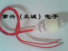 供应小型塑料浮子液位开关、浮子开关、浮球开关