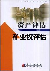 矿业权评估