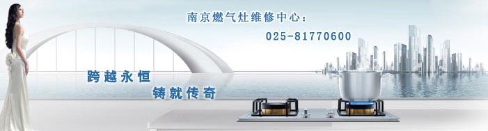 南京林内燃气灶维修图片/南京林内燃气灶维修样板图