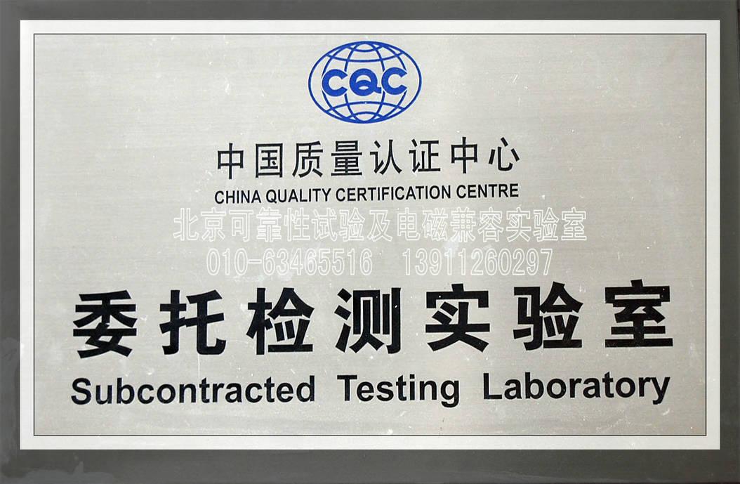 供应GB 4943IEC60950安规检测及认证