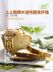 供应焙烤食品专用型膳食纤维