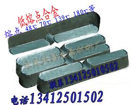模具合金.低熔点控温易熔合金.熔模铸造合金低熔点控温合金