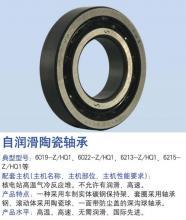 供应自润滑陶瓷轴承