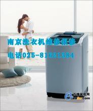 供应南京威力洗衣机维修服务中心