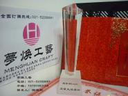 上海奖杯图片