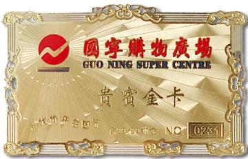 供应金属卡制作,专业制作金属卡厂家,深圳金属卡制作,质优价廉批发