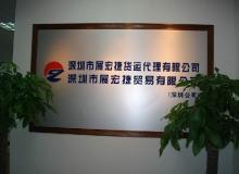 供应烟灰缸香港到深圳快递公司 香港到深圳清关公司