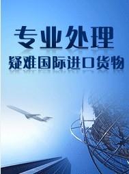 供應電視機香港進口包稅到上海快遞公司 香港快遞包稅圖片