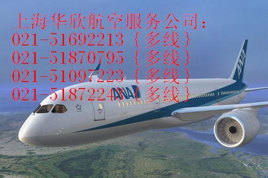 上海到大阪特价机票报价