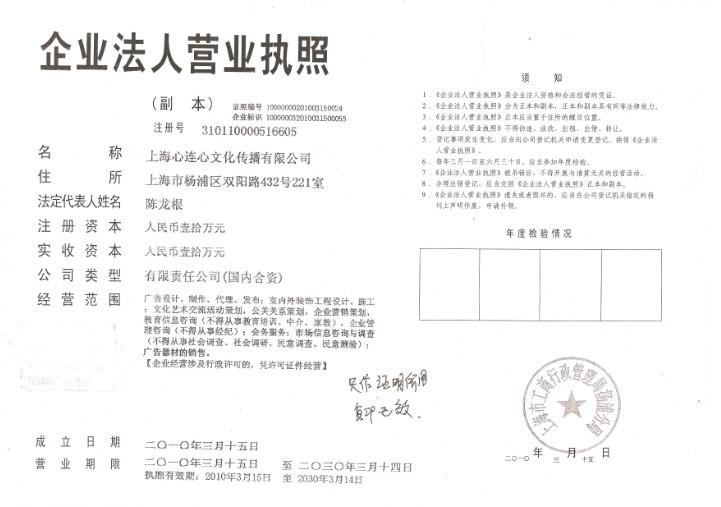 上海心连心文化传播有限公司