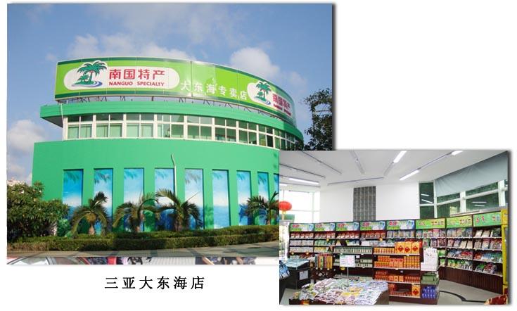 最新合作项目,海南特产加盟 南国食品店招商 全国空白市场图片