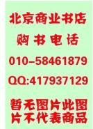 2008年中国矿业年鉴图片