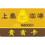 PVC卡会员卡图片