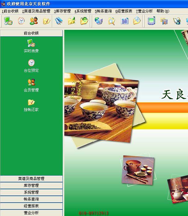 棋牌室管理软件天良自动计时收费图片/棋牌室管理软件天良自动计时收费样板图