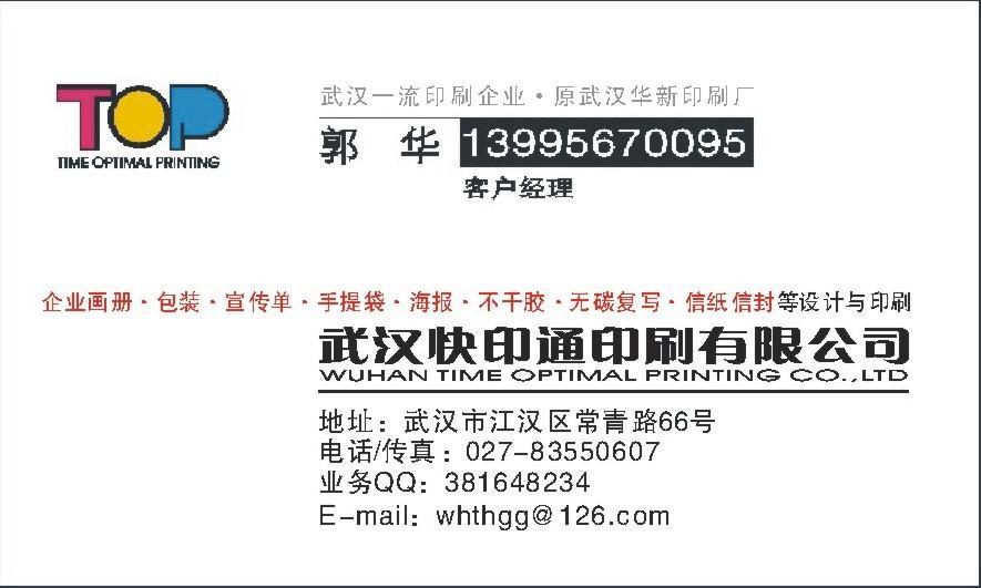 武汉专业画册印刷  华新印刷厂