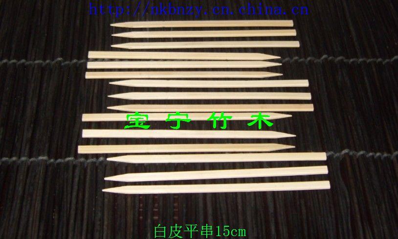 供应平串白皮15cm