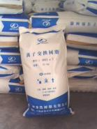 水处理软化树脂0017阳树脂图片