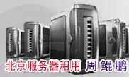 北京VPS主机租用虚拟空间企业邮图片
