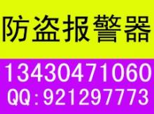 供应 GSM报警器gsm无线报警器