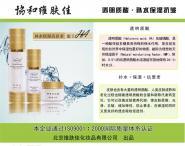 协和维肤佳透明质酸原液祛皱图片