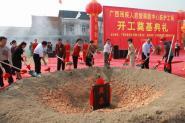 上海开业剪彩开工奠基开盘落成周年图片