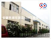 芜湖滨江机械销售有限公司