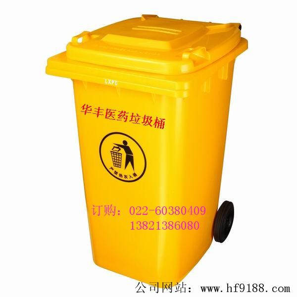 供应医用塑料垃圾桶黄色垃圾桶试验室垃圾桶
