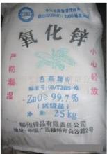 氧化锌997价格表