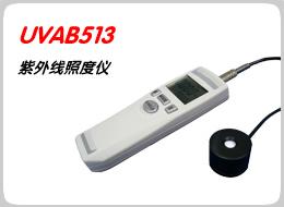 供应UVAB513紫外线照度计