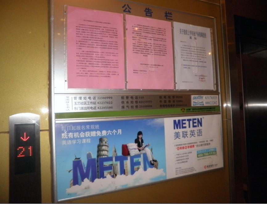 供应电梯框架广告 电梯广告框架报价