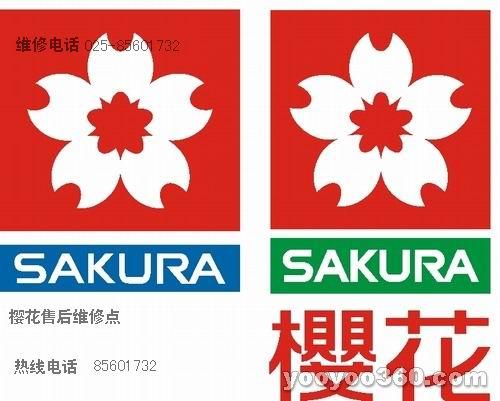 供应南京樱花热水器维修部南京樱花热水器维修点85601732