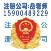 宝山区注册钢铁贸易公司政府直招